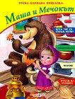 Маша и Мечокът - книжка с магнитен книгоразделител и магнит -