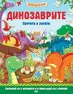 Прочети и залепи: Динозаврите + стикери -