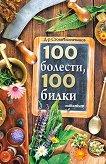 100 болести, 100 билки - Д-р Стоян Бахчеванов -