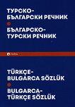 Турско-български/Българско-турски речник - Михаил Янчев - книга