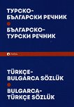Турско-български/Българско-турски речник - Михаил Янчев -