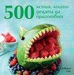 500 ястия, които децата да приготвят -