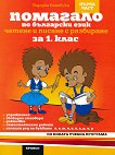 Помагало по български език за 1. клас - 1 част : Вариант 1 - Тодорка Бановска -