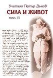 Сила и живот - том 13 - Петър Дънов - книга