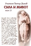 Сила и живот - том 13 - Петър Дънов -