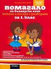 Помагало по български език за 1. клас - 1 част : Вариант 2 - Тодорка Бановска -