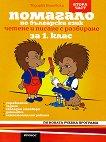 Помагало по български език за 1. клас - 2 част - Тодорка Бановска -