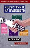 Индустриите на бъдещето - Алек Рос -