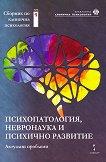 Сборник по клинична психология - том 1: Психопатология, невронаука и психично развитие -