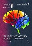 Сборник по клинична психология - том 2: Психодиагностика и психотерапия - книга