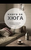 Книга за Хюга: Датското изкуство за уютен живот - Луиза Томсън Бритс -