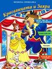 Красавицата и Звяра - книжка с въже за скачане - детска книга