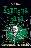 Кърпена глава - книга 4: Бърлогата на паяка - Гай Бас -