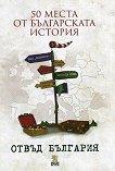 50 места от българската история отвъд България - Теодор Борисов, Светослав Марков -