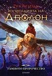 Изпитанията на Аполон - книга 2: Тъмното пророчество - Рик Риърдън -
