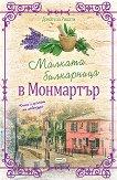 Малката билкарница в Монмартър - Донатела Рицати -