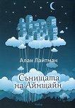 Сънищата на Айнщайн - Алан Лайтман -