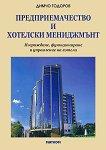 Предприемачество и хотелски мениджмънт - Димчо Тодоров -