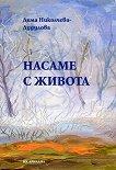 Насаме с живота. Поезия - Дима Николчева-Дудулова -