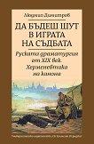 Да бъдеш шут в играта на съдбата - Людмил Димитров -