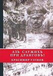 Азъ служихъ при Дранговъ! Скопска школа 18 юни 1916 г. - 17 септември 1916 г. - Красимир Узунов -