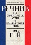 Речник на френските думи в българския език - том 2: Г - Й - Димитър Веселинов, Анна Ангелова -