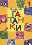Гатанки - 1 част - Тома Бинчев -