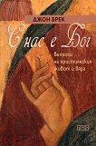 С нас е Бог - Джон Брек - книга