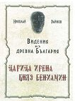 Видения из древна България - Царица Ирена, Княз Баниамин - Николай Райнов - детска книга