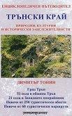1001 светилища - том 1: Трънски край - Димитър Тонин - книга