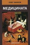 Медицината - Олег Хинков -