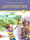 Литература за 6. клас - Мария Герджикова, Олга Попова, Илияна Кръстева - учебна тетрадка