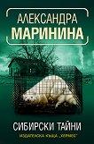 Сибирски тайни - Александра Маринина - книга