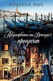 Акушерката от Венеция - книга 3: Процесът - Роберта Рич -