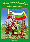"""Книжка за оцветяване: Хубава си, татковино + шаблон """"Карта на България с градовете"""" - детска книга"""