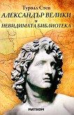 Александър Велики и невидимата библиотека - Турвал Стен -