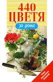 440 цветя за дома - книга