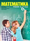 Математика за 6. клас - Емил Колев, Диана Данова, Невена Събева-Колева, Таня Славчева -