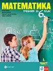 Математика за 6. клас -
