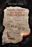 Убийството на една революция - Руслан Трад -