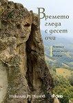 Времето гледа с десет очи. Пътеписи от мистична България - Николай Н. Нинов - книга