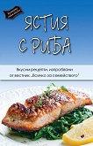 Кулинарна енциклопедия: Ястия с риба -