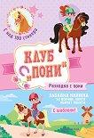 """Клуб """"Пони"""": Разходка с пони + над 100 стикера - детска книга"""