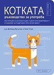 Котката - ръководство за употреба - Д-р Дейвид Бранър, Сам Стал -