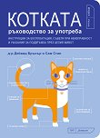 Котката - ръководство за употреба -