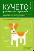 Кучето - ръководство за употреба -