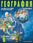 География и икономика за 6. клас - учебник
