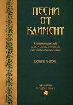 Песни от Климент. Химничната прослава на св. Алексий, Човек Божи сред православните славяни - Венета Савова -