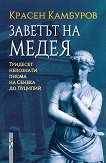 Заветът на Медея - Красен Камбуров -