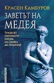 Заветът на Медея -